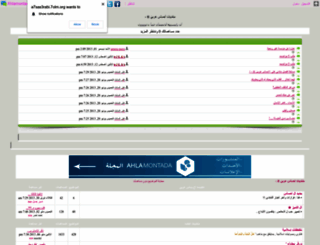 a7sas3rabi.7olm.org screenshot
