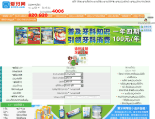 a920.com screenshot