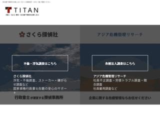 aa-tsc.com screenshot
