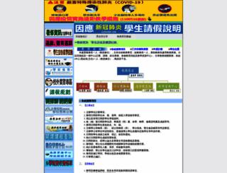 aa.npust.edu.tw screenshot