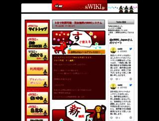 aa.swiki.jp screenshot