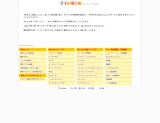 aaa.1st.gr.jp screenshot