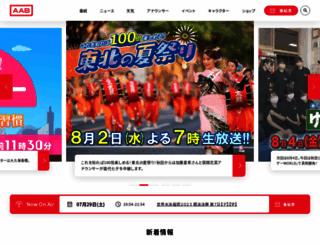 aab-tv.co.jp screenshot
