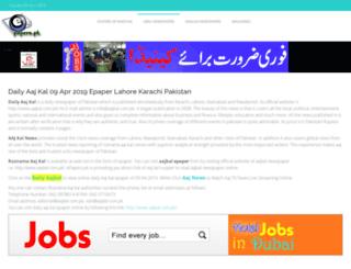 aajkal.epapers.pk screenshot