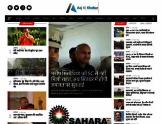 aajkikhabar.com screenshot