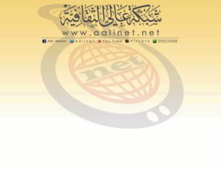 aalinet.net screenshot