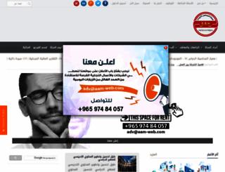 aam-web.com screenshot