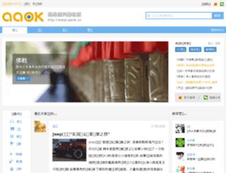 aaok.cn screenshot