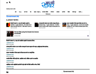 aapkikhabar.com screenshot