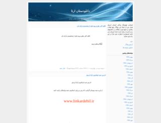 aarta7575.blogfa.com screenshot
