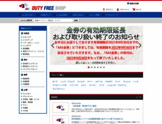 aas-dutyfree.com screenshot