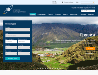 aatravel.ru screenshot