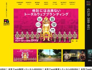 ababai.co.jp screenshot