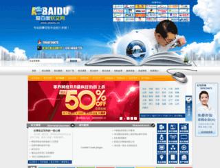abaidu.cn screenshot