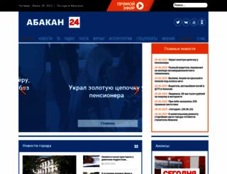 abakan-news.ru screenshot