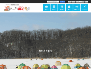 abakanko.jp screenshot