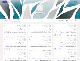 abalefbayezendgi.persianblog.ir screenshot
