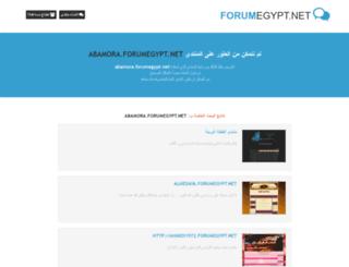 abamora.forumegypt.net screenshot