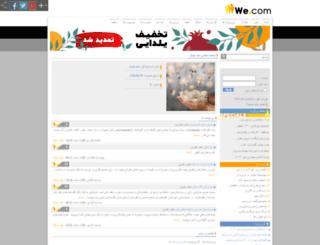 abane1984.iiiwe.com screenshot