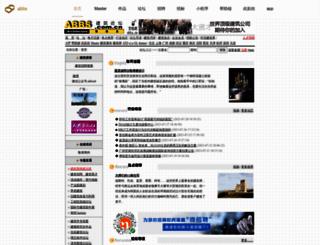 abbs.com.cn screenshot