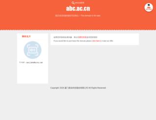 abc.ac.cn screenshot