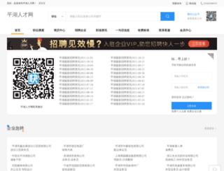 abc.phlz.cn screenshot