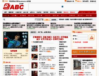 abcbook.cn screenshot