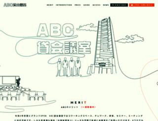 abckashikaigishitu.com screenshot