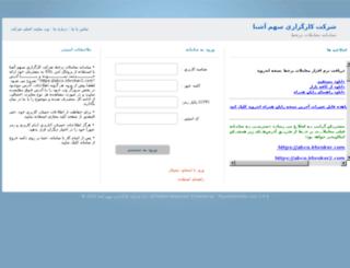 abco.irbroker2.com screenshot