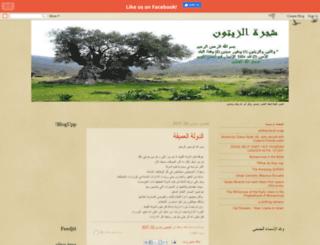 abdullatif-olivetree.blogspot.com screenshot