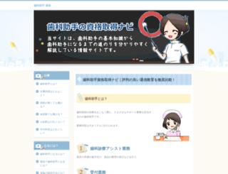 abedc.jp screenshot