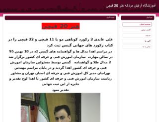 abedi.gheychi.com screenshot