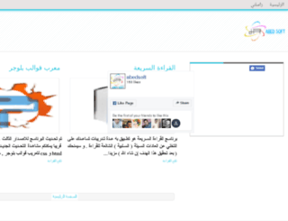 abedsoft.com screenshot