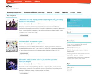 abet.kz screenshot