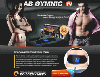 abgym.me screenshot