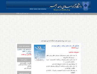 abhariau.cnf.ir screenshot
