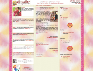 abhivyakti-hindi.org screenshot