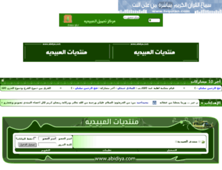 abidiya.com screenshot