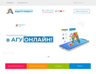 abiturient.asu.ru screenshot