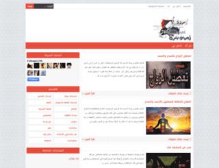 abj-faylasof.blogspot.com screenshot