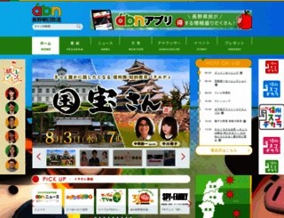 abn-tv.co.jp screenshot