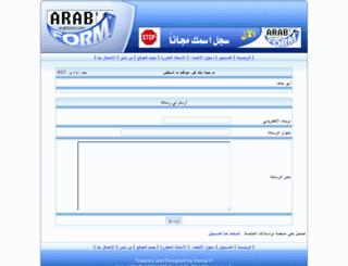 abokild.arabform.com screenshot