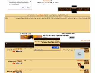 abou-elhasen-elachar.ahlamontada.net screenshot