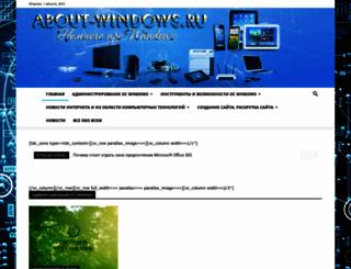 about-windows.ru screenshot