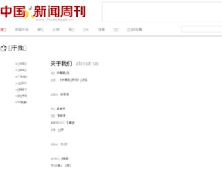 about.inewsweek.cn screenshot