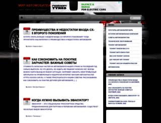 aboutcars-ac.ru screenshot