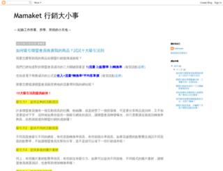 aboutmarketinglife.blogspot.tw screenshot