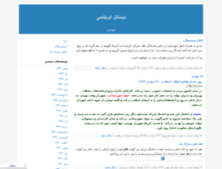 abreshme.blogfa.com screenshot