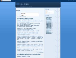 abroad123.blogspot.com screenshot
