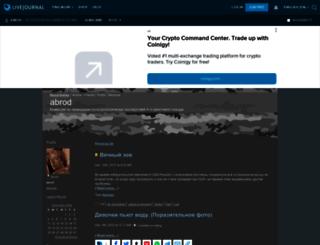 abrod.livejournal.com screenshot